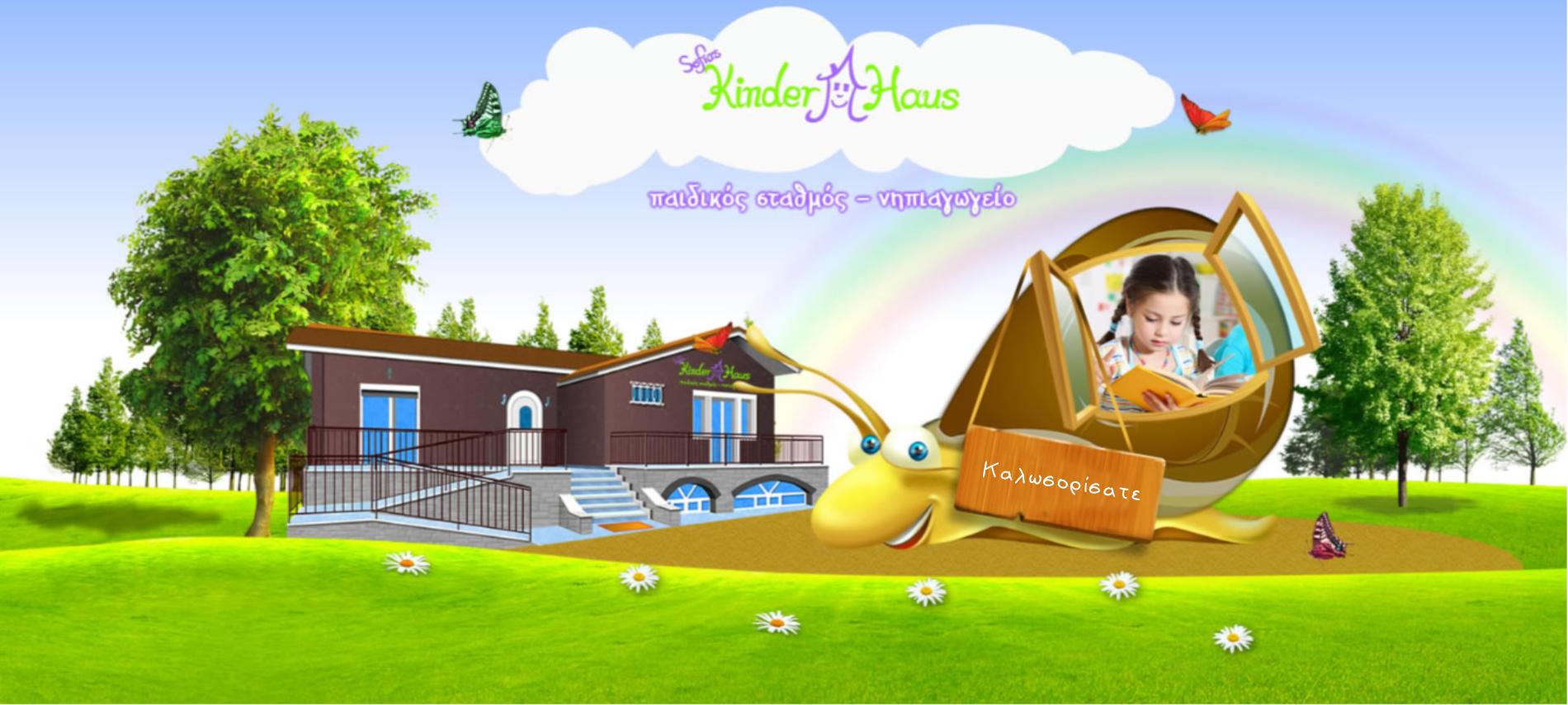 Kinderhaus - Καλωσόρισμα